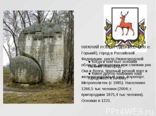 НИЖНИЙ НОВГОРОД (в 1932-1990 гг. Горький), город в Российской Федерации, центр Н