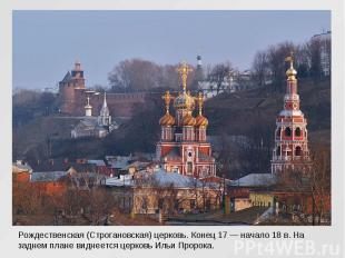 Рождественская (Строгановская) церковь. Конец 17 — начало 18 в. На заднем плане