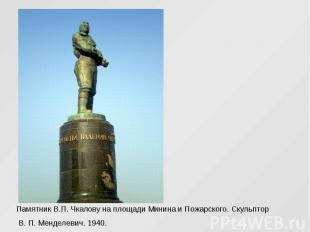 Памятник В.П. Чкалову на площади Мининаи Пожарского. Скульптор В. П. Менделевич