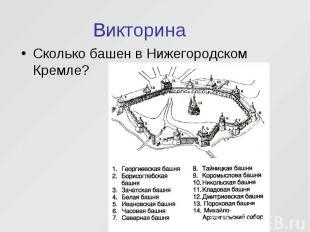 ВикторинаСколько башен в Нижегородском Кремле?
