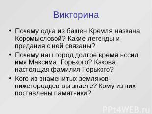 ВикторинаПочему одна из башен Кремля названа Коромысловой? Какие легенды и преда