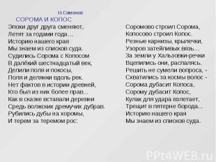 Н.Симонов СОРОМА И КОПОСЭпохи друг друга сменяют,Летят за годами года…Историю на