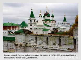 Вознесенский Печерский монастырь. Основан в 1328-1330 монахом Киево-Печерского м