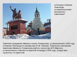● Почему в Нижнем Новгороде установлена копия московского памятника?Памятник гра