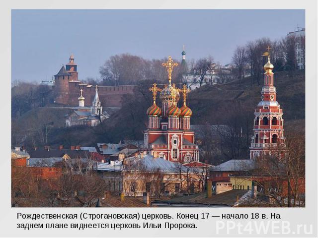 Рождественская (Строгановская) церковь. Конец 17 — начало 18 в. На заднем плане виднеется церковь Ильи Пророка.