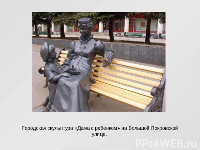 Городская скульптура «Дама с ребенком» на Большой Покровской улице.