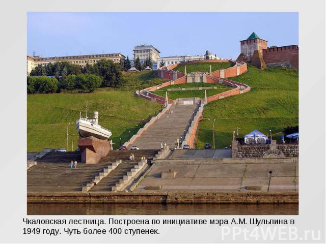 Чкаловская лестница. Построена по инициативе мэра А.М. Шульпина в 1949 году. Чуть более 400 ступенек.