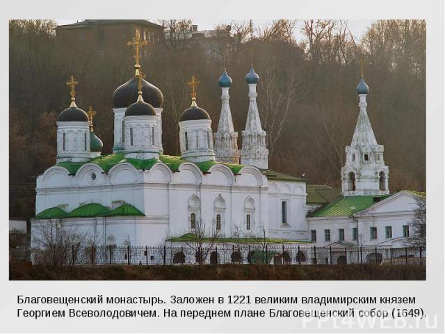Благовещенский монастырь. Заложенв 1221 великим владимирским князем Георгием Всеволодовичем. На переднем плане Благовещенский собор (1649).