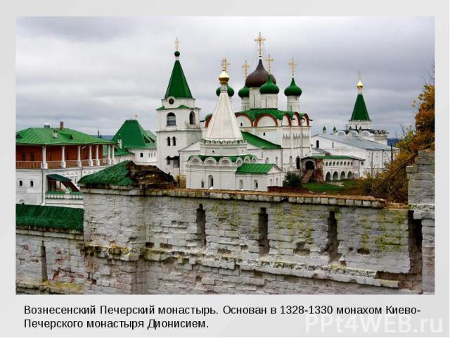 Вознесенский Печерский монастырь. Основан в 1328-1330 монахом Киево-Печерского монастыря Дионисием.