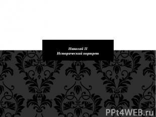 Николай ΙΙ Исторический портрет Выполнила Лифатова Регина 11 «А»