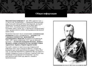 Общая информация Николай II Александрович (6 мая 1868, Царское Село — 17 июля 19