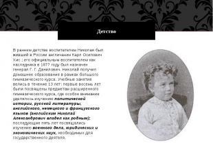 Детство В раннем детстве воспитателем Николая был живший в России англичанин Кар