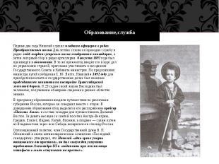 Образование,службаПервые два года Николай служил младшим офицером в рядах Преобр