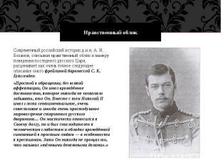 Нравственный обликСовременный российский историк д.и.н. А. Н. Боханов, описывая