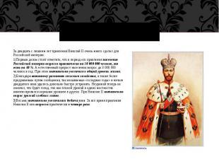За двадцать с лишним лет правления Николай II очень много сделал для Российской