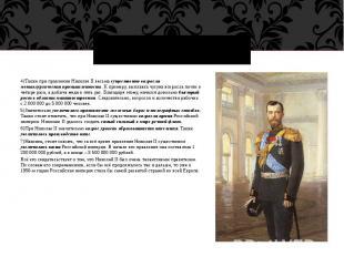 4)Также при правлении Николая II весьма существенно возросла металлургическая пр