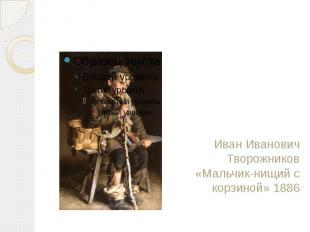 Иван Иванович Творожников «Мальчик-нищий с корзиной» 1886