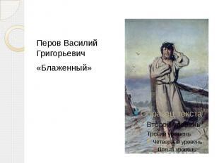 Перов Василий Григорьевич«Блаженный»