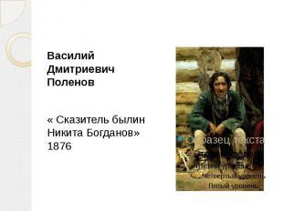Василий Дмитриевич Поленов« Сказитель былин Никита Богданов» 1876