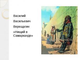 ВасилийВасильевичВерещагин«Нищий в Самарканде»