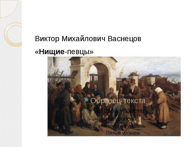 Виктор Михайлович Васнецов «Нищие-певцы»