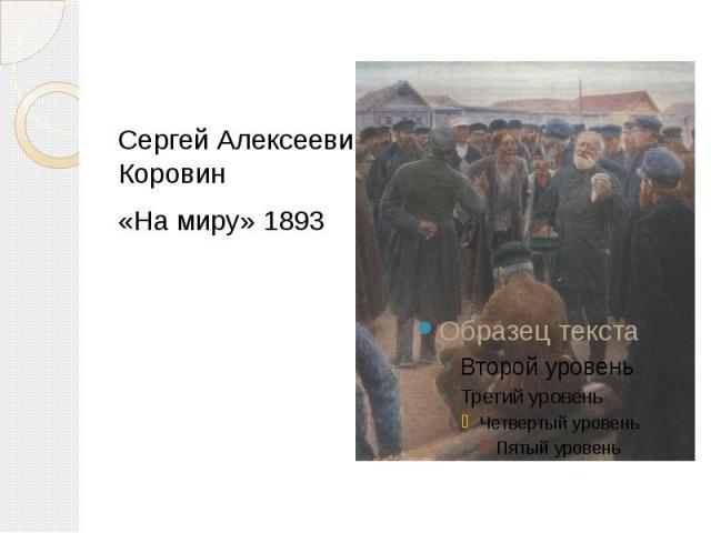 Сергей Алексеевич Коровин «На миру» 1893