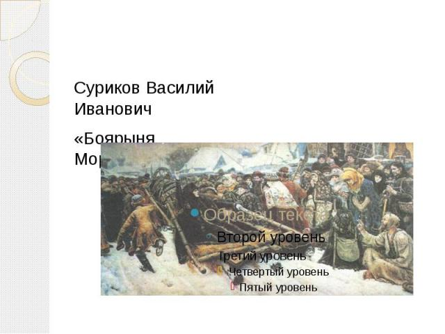 Суриков Василий Иванович«Боярыня Морозова»