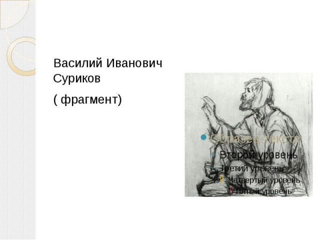 Василий Иванович Суриков ( фрагмент)