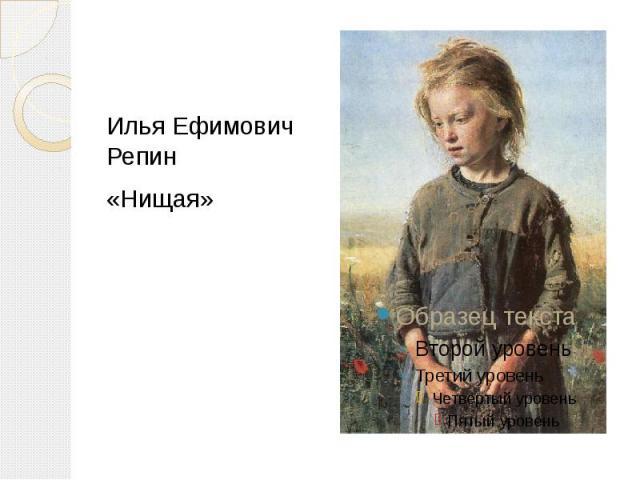 Илья Ефимович Репин«Нищая»