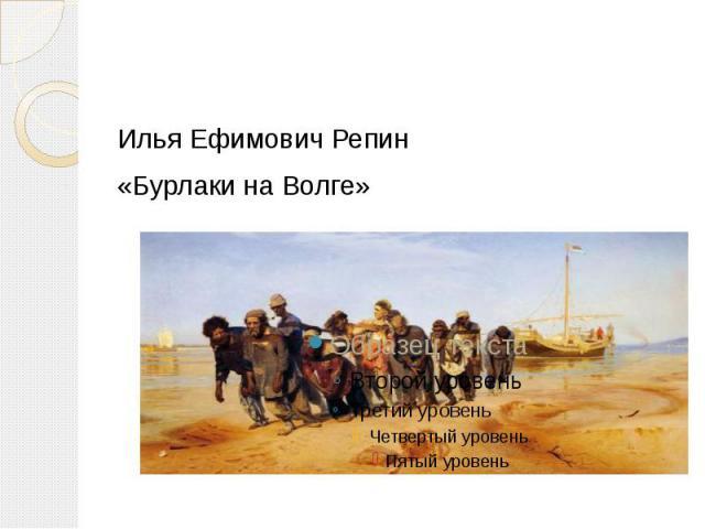 Илья Ефимович Репин«Бурлаки на Волге»