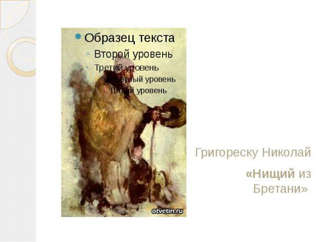 Григореску Николай«Нищий из Бретани»