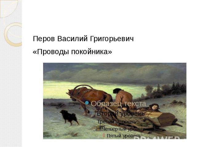 Перов Василий Григорьевич«Проводы покойника»