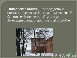 Никольская башня— по соседству с посадской церковью Николая Чудотворца. В башню