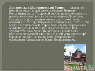 Дмитровская (Дмитриевская) башня— названа по имени великого князя нижегородског
