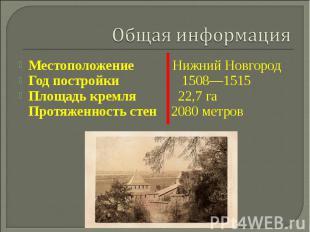 Общая информацияМестоположение Нижний НовгородГод постройки 1508—1515 Площадь кр