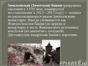 Зачатьевская (Зачатская) башня (разрушена оползнем в XVIII веке, планируется вос