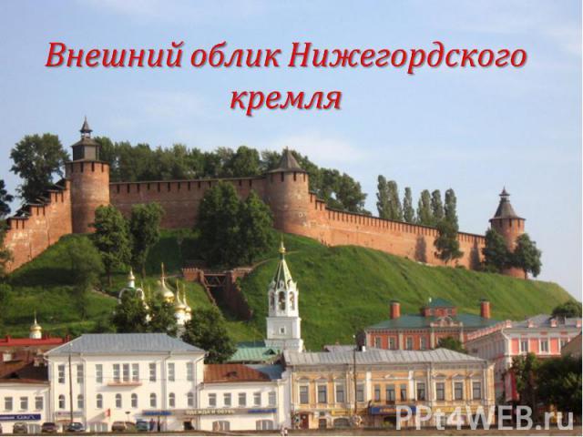 Внешний облик Нижегордского кремля