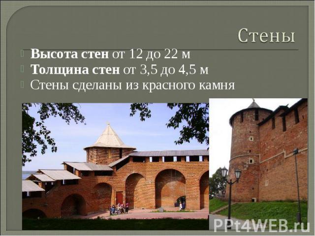 Высота стен от 12 до 22 м Толщина стен от 3,5 до 4,5 мСтены сделаны из красного камня