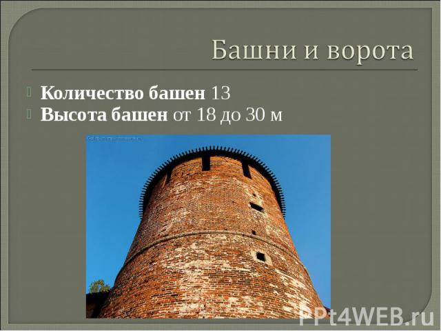 Башни и воротаКоличество башен 13 Высота башен от 18 до 30 м