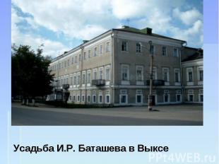 Усадьба И.Р. Баташева в Выксе