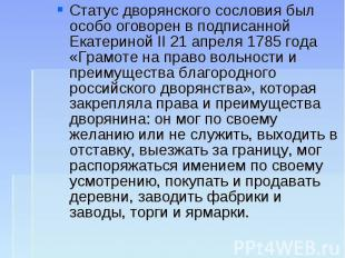 Статус дворянского сословия был особо оговорен в подписанной Екатериной II 21 ап
