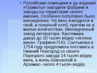Российские помещики и до издания «Грамоты» заводили фабрики и заводы на территор