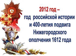 2012 год – год российской истории и 400-летия подвига Нижегородского ополчения 1
