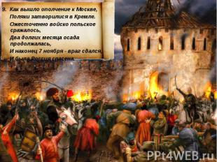 9. Как вышло ополчение к Москве, Поляки затворилися в Кремле. Ожесточенно войско