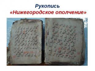 Рукопись «Нижегородское ополчение»