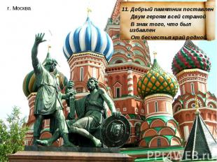 11. Добрый памятник поставлен Двум героям всей страной В знак того, что был изба