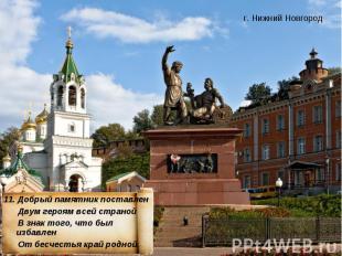 г. Нижний Новгород11. Добрый памятник поставлен Двум героям всей страной В знак