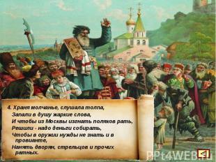 4. Храня молчанье, слушала толпа, Запали в душу жаркие слова, И чтобы из Москвы