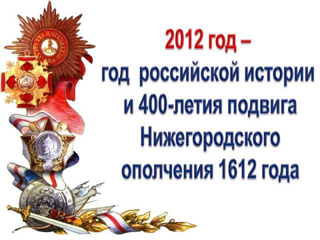 2012 год – год российской истории и 400-летия подвига Нижегородского ополчения 1612 года