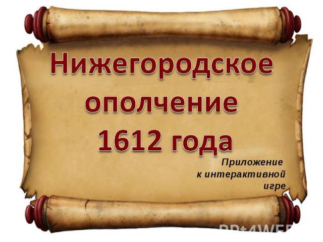 Нижегородское ополчение 1612 года Приложение к интерактивной игре